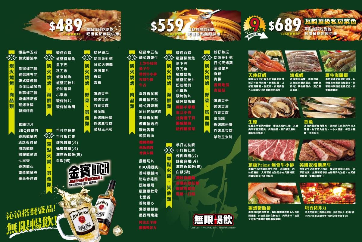 背面(無警語)-瓦崎西門菜單-完成尺寸42X28cm-A4拚兩模-250磅銅西卡雙面彩印500張[上雙霧][特殊