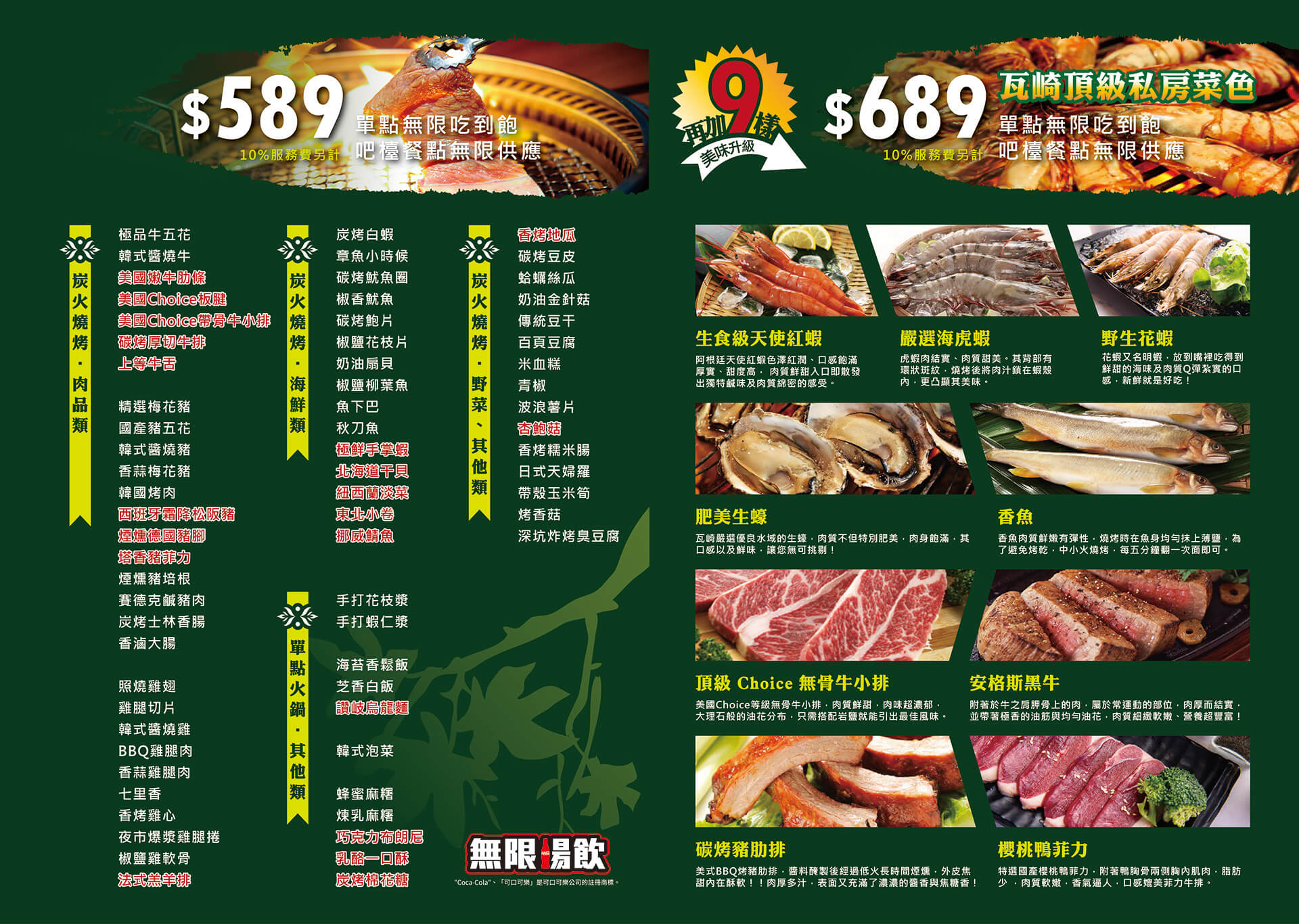 menu (2)